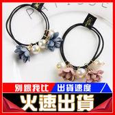 [24hr-現貨快出] 髮束 甜美 優雅 氣質 小花 珍珠 布藝 頭繩 髮繩 花朵 雙層 造型 髮飾 典雅 時尚