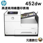【隨貨送禮卷500元 ↘16990元】HP PageWide Pro 452dw 商用印表機