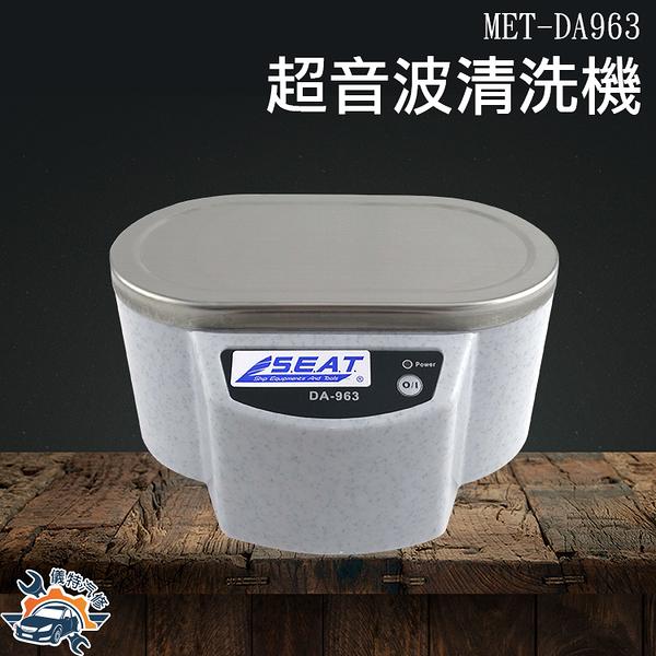 [儀特汽修]MET-DA963   超音波清洗機  外銷美國版本/全不鏽鋼內膽及蓋