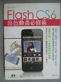 【書寶二手書T4/網路_YAT】Flash CS6出色動畫必修術_附光碟_羅智軒