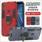 黑豹系列 華碩 Zenfone MAX Pro M1 ZB601KL ZB602KL 手機殼 防摔 防指紋 懶人支架 支持磁吸車載 全包邊