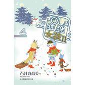 OL與狐狸女孩Ⅱ 04