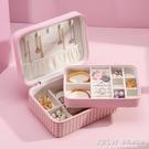 韓版雙層首飾盒ins風大容量耳環耳釘項鏈戒指發夾手鐲飾品收納盒『新佰數位屋』