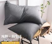 純棉枕套一對純色枕頭套單人學生宿舍 LQ4517『科炫3C』