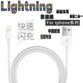 蘋果 Lightning 數據線 1米 傳輸線 數據線 二合一 雙面 充電線 PET 電源線