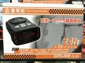 送GPS天線+三孔+冷氣孔手機支架 響尾蛇GPS 008 PLUS     2018 新版 原廠公司貨    GPS衛星定位測速器