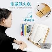 閱讀架讀書架木看書書托架多功能兒童夾書器臨帖架【小檸檬3C】