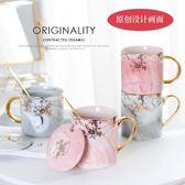 創意大理石紋粉色少女心馬克杯北歐家用情侶咖啡牛奶水杯帶蓋勺