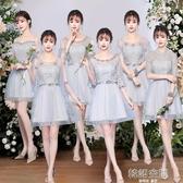 伴娘禮服女2020新款姐妹團閨蜜裝短款裙灰色香檳新娘結婚春夏季 韓語空間