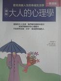 【書寶二手書T9/心理_DW3】大人的心理學_吳姵瑩