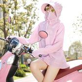 夏季女士騎行服短款遮陽衫連帽隔熱長袖帶口罩電動摩托車防曬衣【週年慶免運八折】
