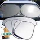 〈限今日-超取288免運〉汽車遮陽六件組 防曬隔熱六件組 汽車遮陽組 遮陽板 隔【G0063】
