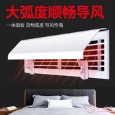 中央冷氣擋風板防直吹風管機冷氣出風口通用導風板罩月子擋冷暖風