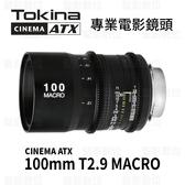 【聖影數位】Tokina CINEMA ATX 100mm T2.9 Macro 專業電影鏡頭 微距鏡 正成公司貨