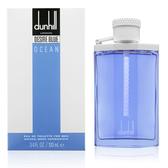 Dunhill Desire Blue Ocean 藍海男性淡香水 100ml 【UR8D】