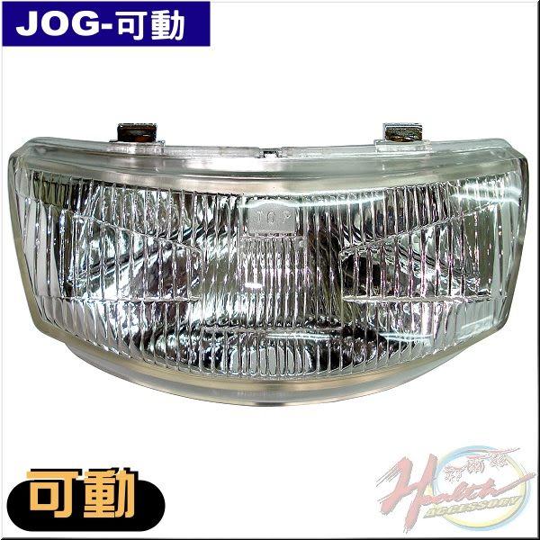 [10175038] JOG50前燈組 /可動/白 (附線) W
