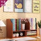 書架 簡易桌上學生用省空間辦公桌兒童置物架簡約現代小書桌面收納
