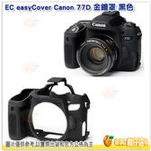 easyCover 77D 金鐘保護套 黑色 開年公司貨 Canon 77D 皮套 保護套 相機套