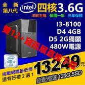 【13249元】新第八代電競順I3-8100四核3.6G遊戲繪圖2G獨顯極速SSD主機480W電源可刷卡分期實體店面保固