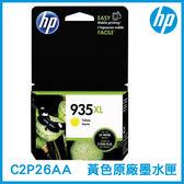 HP 935XL 高容量 黃色 原廠墨水匣 C2P26AA 原裝墨水匣 墨水匣 印表機墨水匣