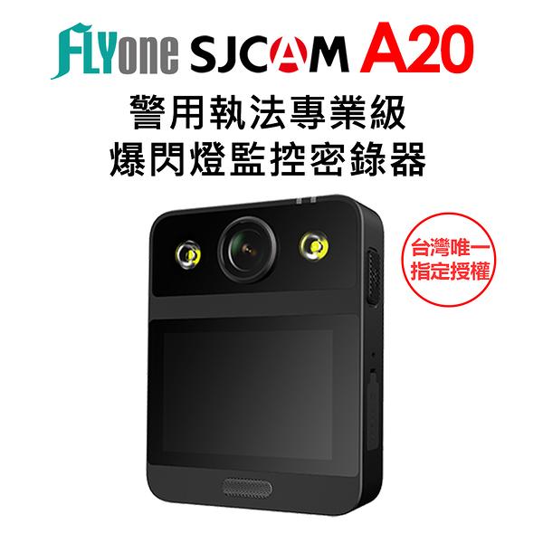 【加碼送64G】FLYone SJCAM A20 警用執法專業級 爆閃燈監控密錄器/運動攝影機