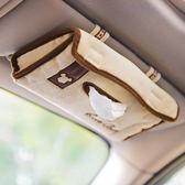 汽車用遮陽板紙巾盒套車載抽紙盒掛可愛卡通創意車內用飾品女 QG342 『愛尚生活館』