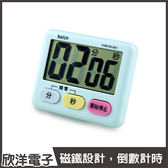 Kolin 歌林大螢幕計時器 (KGM-DLG01) 大數字/液晶/記憶/計時