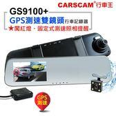 【限時特價】CARSCAM行車王 GS9100+ GPS測速雙鏡頭行車記錄器-單機