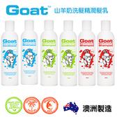 Goat 山羊奶洗髮精/潤髮乳 300ml 原味/檸檬/麥盧卡蜂蜜 三款可選 澳洲【YES 美妝】