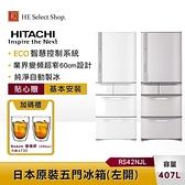 【贈基本安裝+BODUM 雙層玻璃杯】HITACHI日立 407L變頻五門冰箱 RS42NJL 日本原裝 左開特仕版