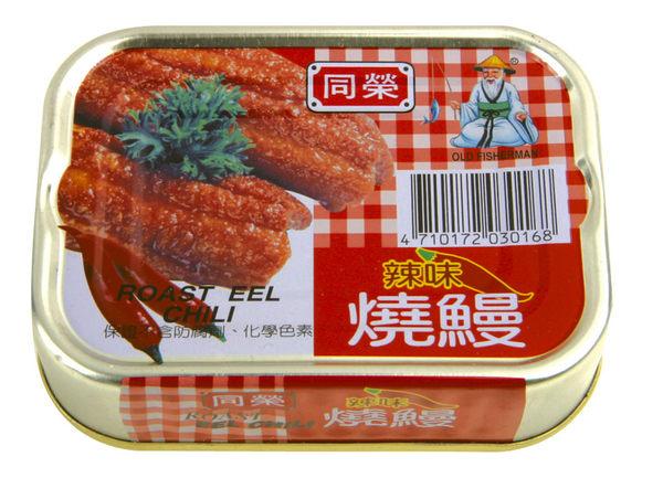 同榮辣味紅燒鰻100g