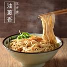 【小夫妻拌麵】油蔥香乾拌麵 4包/袋 (...