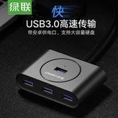綠聯usb分線器2.0一拖四延長線筆記本電腦多接口高速usb3.0集線器 baby嚴選