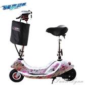 小海豚女士迷你電動車成人自行車代步車小型電瓶車摺疊電動滑板車 HM 范思蓮恩