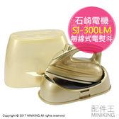 【 王】  石崎電機SURE SI 300LM 無線式電熨斗電燙熨斗型男熨斗金色款