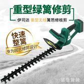 220v18V電動綠籬機充電式修剪機修枝機粗枝剪綠籬剪 js7730『黑色妹妹』