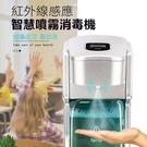 噴霧機 消毒器 防疫免打孔自動感應酒精噴霧式消毒機 次氯酸水桌面站立式現貨