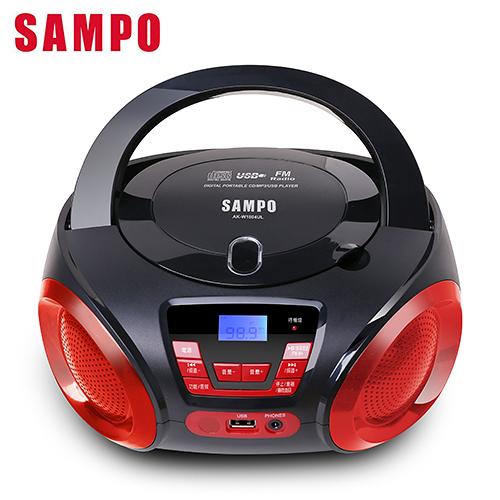 ◤SAMPO聲寶◢ 手提CD/MP3/USB音響 AK-W1804UL