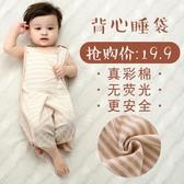 睡袋 嬰兒睡袋夏季薄款背心式棉小孩睡衣空調房防踢被新生寶寶吊帶睡袋 夢藝