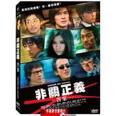 【停看聽音響唱片】【DVD】非關正義-答案