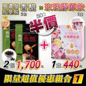 【限定組合再省720元】玫瑰膠原飲15日份半價+雅滋養高濃度胺基酸香醋錠 (2個月)日本原裝進口