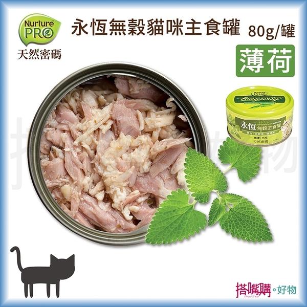 Nurture PRO天然密碼『永恆無穀主食貓罐-貓薄荷 』80g 【搭嘴購】