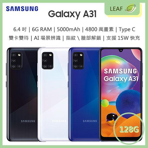 【送玻保】三星 SAMSUNG Galaxy A31 6.4吋 6G/128G 5000mAh 4+1鏡頭 前置2000萬畫素 智慧型手機