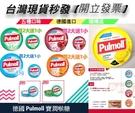 買2大送1小盒 德國 進口 Pulmoll 寶潤無糖喉糖 - (五種口味) (45g)