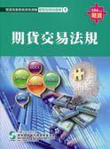 (二手書)期貨交易法規(1):期貨商業務員(106年版)