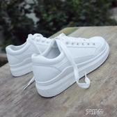 厚底鞋小白女鞋秋季百搭韓版休閒白鞋學生厚底網紅鬆糕板鞋   艾維朵