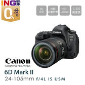 【24期0利率】平輸貨 CANON EOS 6D Mark II + 24-105mm II L KIT 保固一年 W
