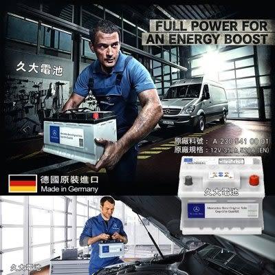✚久大電池❚ 德國 BENZ 賓士原廠電瓶 S-Class W220 12V 35Ah 520A(EN) 德國原裝進口