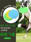 寵物玩具 寵物狗狗飛盤玩具邊牧橡膠飛碟狗...