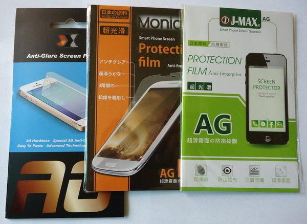 【台灣優購】全新 HTC Butterfly 2.B810X 專用AG霧面螢幕保護貼 防污抗刮 日本材質~優惠價69元